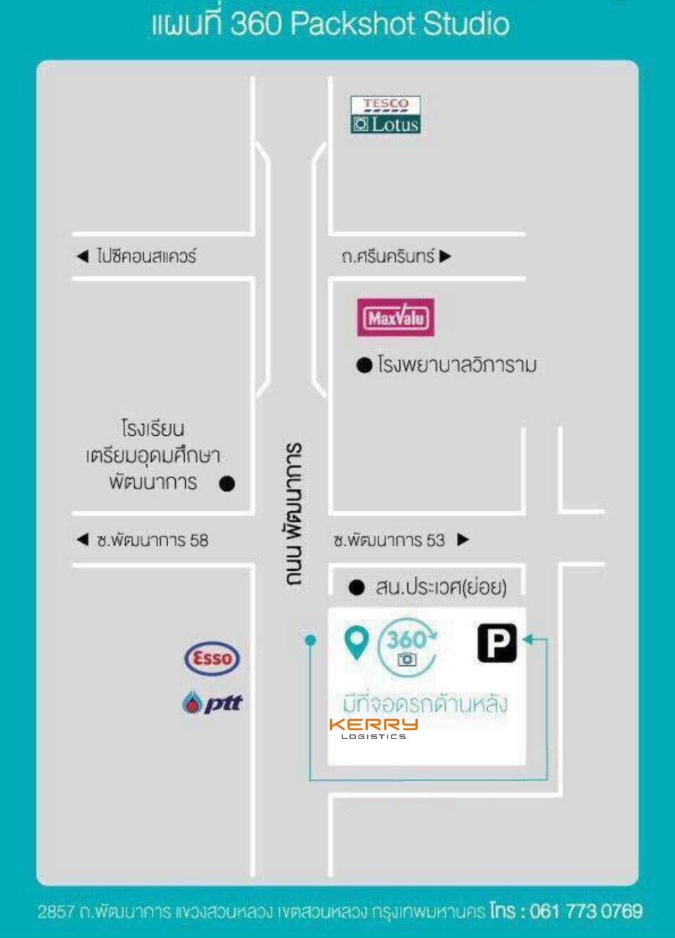แผนที่สตูดิโอถ่ายรูปสินค้า 360 Packshot Studio บนถนน พัฒนาการ กรุงเทพ