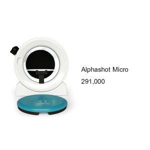 เครื่องถ่ายภาพสินค้า จิวรี เครื่องประดับ Alphashot Micro